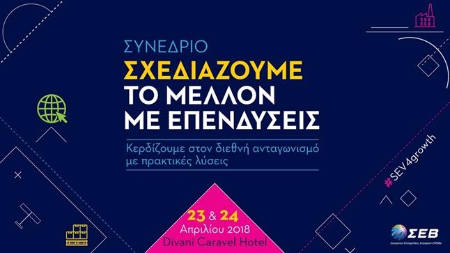 Συνέδριο ΣΕΒ: «Σχεδιάζουμε το μέλλον με επενδύσεις: Κερδίζουμε...