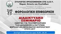 Φορολογικό Σεμινάριο | Οδηγίες για την συμπλήρωση των δηλώσεων...