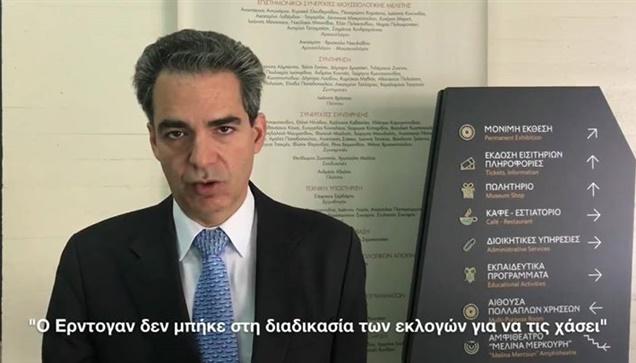 Ο Αναπληρωτής Καθηγητής Διεθνούς Δικαίου και Εξωτερικής Πολιτικής...