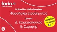 Forin.gr | Tax Seminar