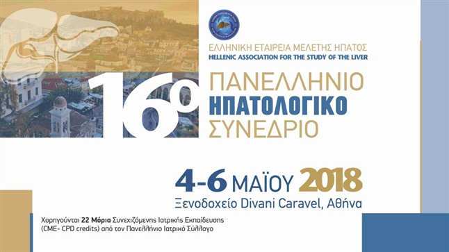 Congresses | 16th Panhellenic Hepatology Congress