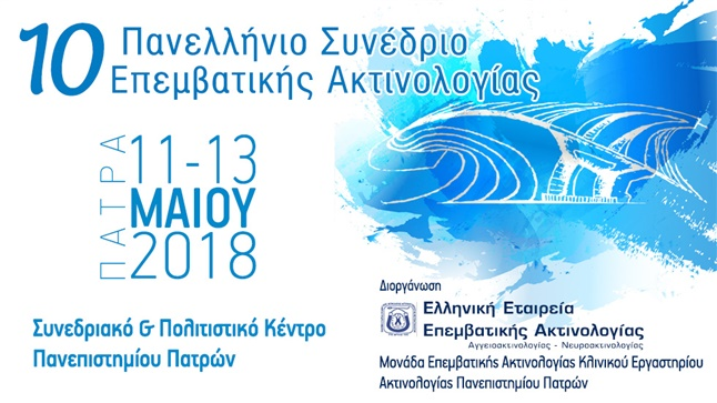 10th Panhellenic Congress of Interventional Radiology