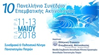 10ο Πανελλήνιο Συνέδριο Επεμβατικής  Ακτινολογίας