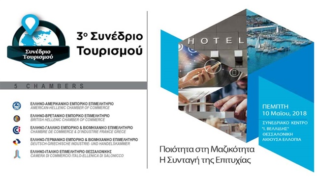 Congresses | 3rd Tourism Conferene | Quality in Bulk. The Recipe for Success