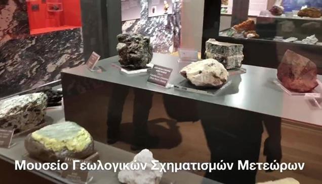Στο νέο Μουσείο Γεωλογικών σχηματισμών Μετεώρων.