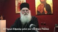 Όταν ο Αγιος Παΐσιος έκανε auto stop στην Θέρμη   Ο Γέρων Εφραίμ, ηγούμενος της ...