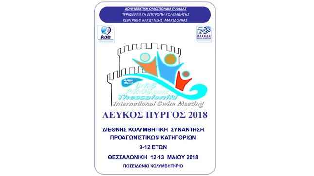 Events | Κολυμβητικοί Αγώνες