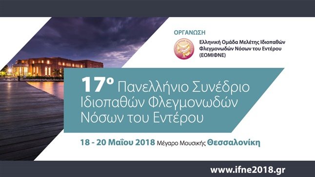 17th Panhellenic Congress of Idiopathic Inflammatory Bowel Diseases
