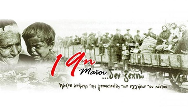 Ο αγώνας για την αναγνώριση της Γενοκτονίας   Του ΘΕΟΔΟΣΙΟΥ ΑΡ. ΚΥΡΙΑΚΙΔΗ δρα Ισ...