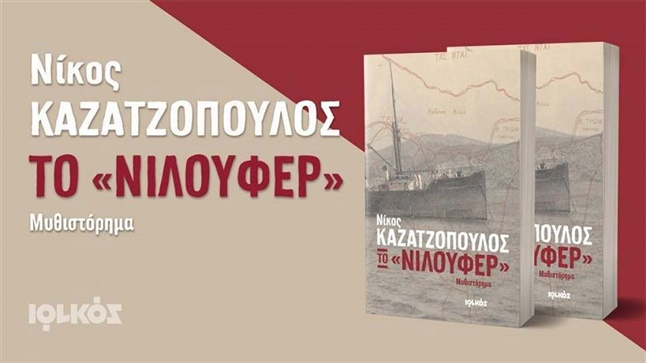 Culture | Niloufer, by N. Kazantzopoulos- tribute to Pontian Genocide