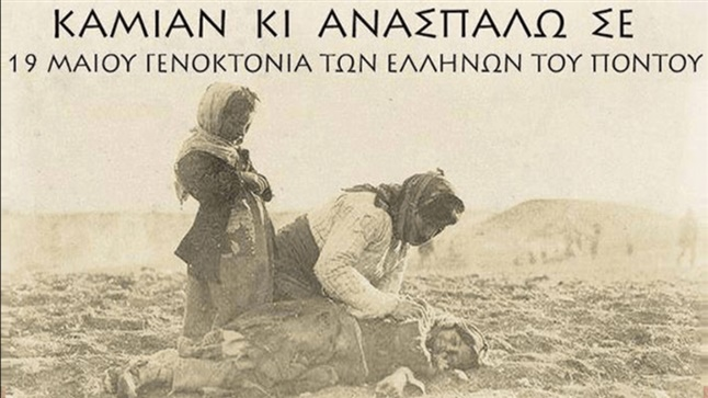 Athens | Events for the Genocide Day of the Greeks of the Pontus
