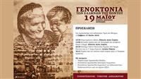 Θεσσαλονίκη | Εκδηλώσεις για την Ημέρα γενοκτονίας των Ελλήνων...
