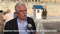 Δηλώσεις Χρήστου Κατσώτη, βουλευτή του ΚΚΕ - Ημέρα Μνήμης της γενοκτονίας των Πο...
