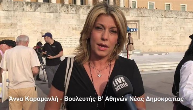 Δηλώσεις Αννας Καραμανλή, Βουλευτή της Νέας Δημοκρατίας - Ημέρα...