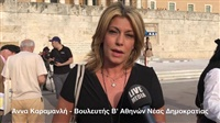 Δηλώσεις Αννας Καραμανλή, Βουλευτή της Νέας Δημοκρατίας - Ημέρα Μνήμης της γενοκ...