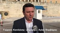 Δηλώσεις Γεωργίου Καπλάνη, Δημάρχου Αγίας Βαρβαάρας- Ημέρα Μνήμης της γενοκτονία...