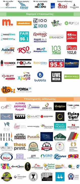Το Livemedia στηρίζει το έργο του Οργανισμούς