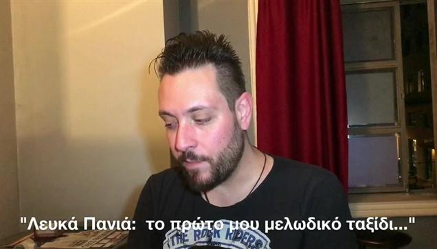 Ο νεαρός μουσοκοσυνθέτης Παρασκευάς Θεοδωράκης παρουσίασε στη...
