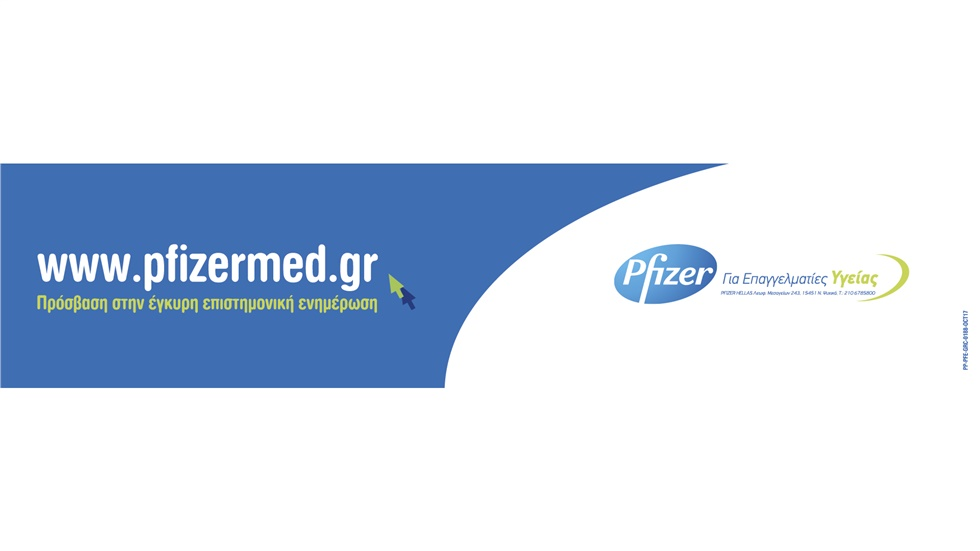 Pfizermed.gr
