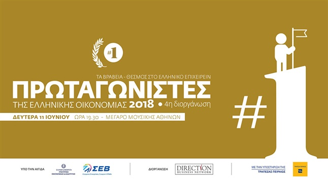 Events | Πρωταγωνιστές της Ελληνικής Οικονομίας 2018