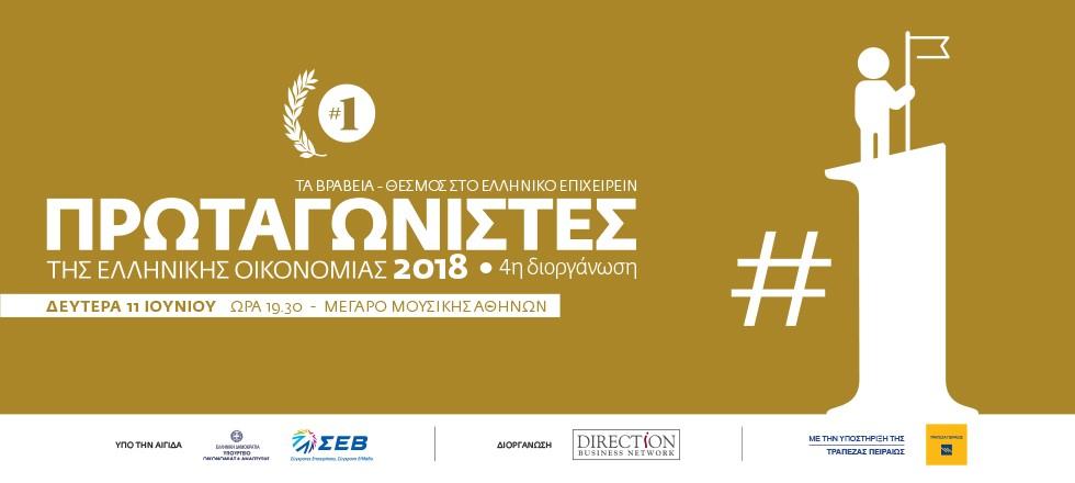 Πρωταγωνιστές της Ελληνικής Οικονομίας 2018