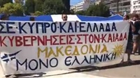 Live Συλλαλητήριο για τη Μακεδονία - Βουλή Ανένδοτος αγώνας για...