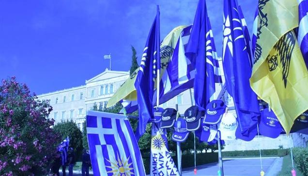 Εικόνες από το Συλλαλητήριο στο Σύνταγμα για τη Μακεδονία