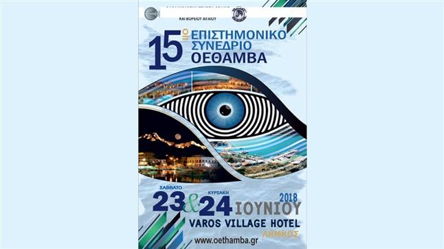 Congresses | 15ο ΕΠΙΣΤΗΜΟΝΙΚΟ ΣΥΝΕΔΡΙΟ Οφθαλμολογικής Εταιρείας Θράκης, Αν. Μακεδονίας και Βόρειου Αιγαίου (Ο.Ε.Θ.Α.Μ.Β.Α.)