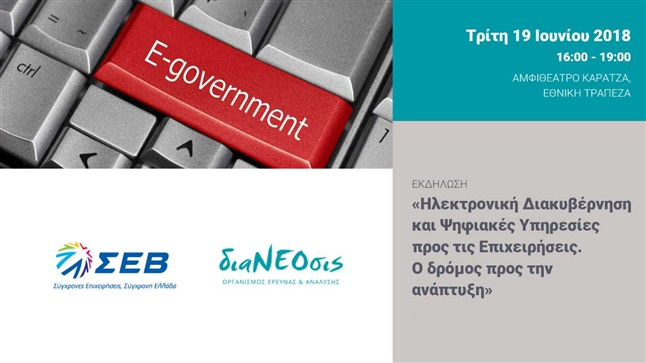 Ηλεκτρονική Διακυβέρνηση και Ψηφιακές Υπηρεσίες προς τις Επιχειρήσεις....