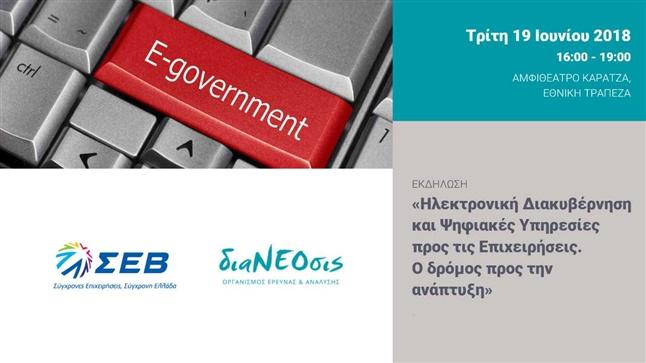 Congresses | Ηλεκτρονική Διακυβέρνηση και Ψηφιακές Υπηρεσίες προς τις Επιχειρήσεις. Ο δρόμος προς την ανάπτυξη