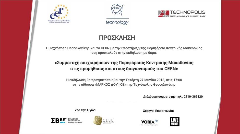 Congresses | «Συμμετοχή επιχειρήσεων της Περιφέρειας Κεντρικής Μακεδονίας στις προμήθειες και στους διαγωνισμούς του CERN»