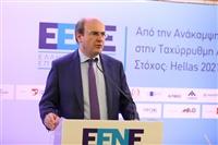 Από την Ανάκαμψη στην Ταχύρρυθμη Ανάπτυξη. Στόχος: Hellas 2021