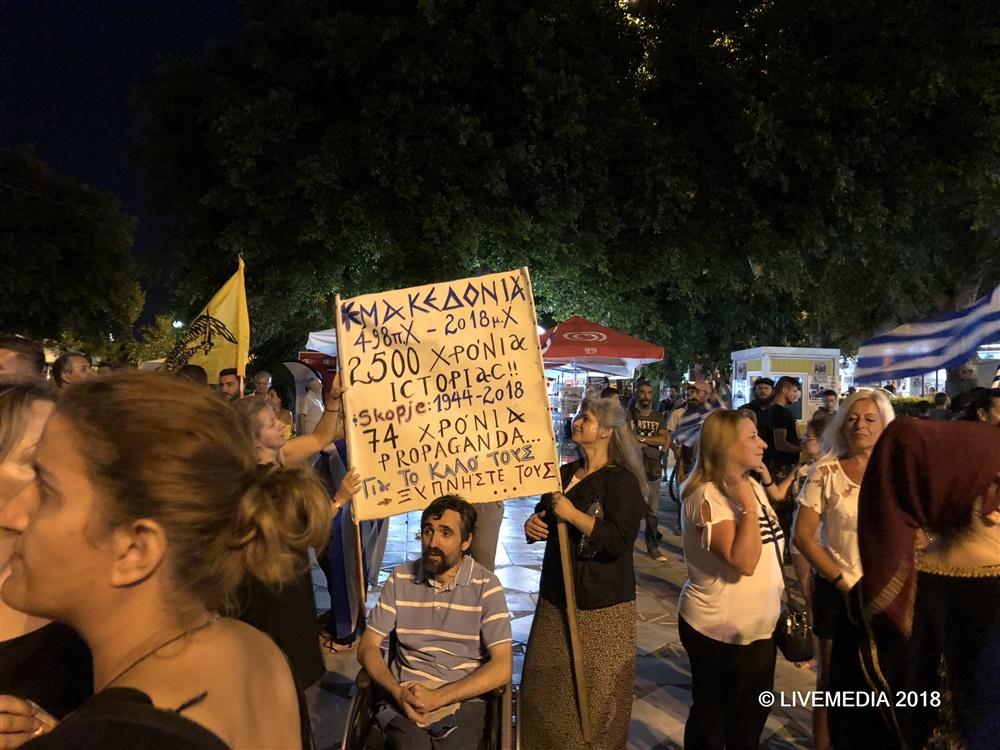 Συλλαλητήριο για τη Μακεδόνια   Χανιά