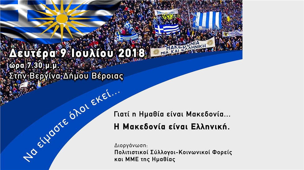 Rally in Vergina over Macedonia name row