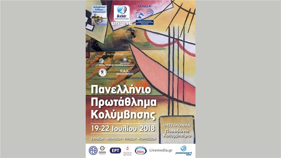 Sport Events | Πανελλήνιο Πρωτάθλημα Κολύμβησης