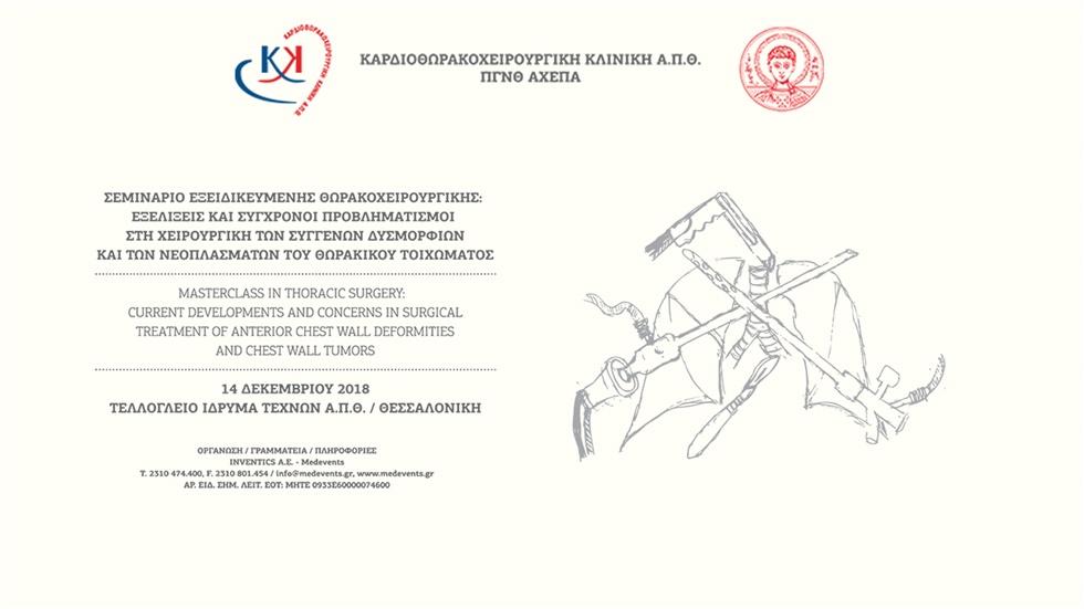 Congresses | Σεμινάριο εξειδικευμένης θωρακοχειρουργικής: Εξελίξεις και σύγχρονοι προβληματισμοί στη χειρουργική των συγγενών δυσμορφιών και των νεοπλασμάτων του θωρακικού τοιχώματος
