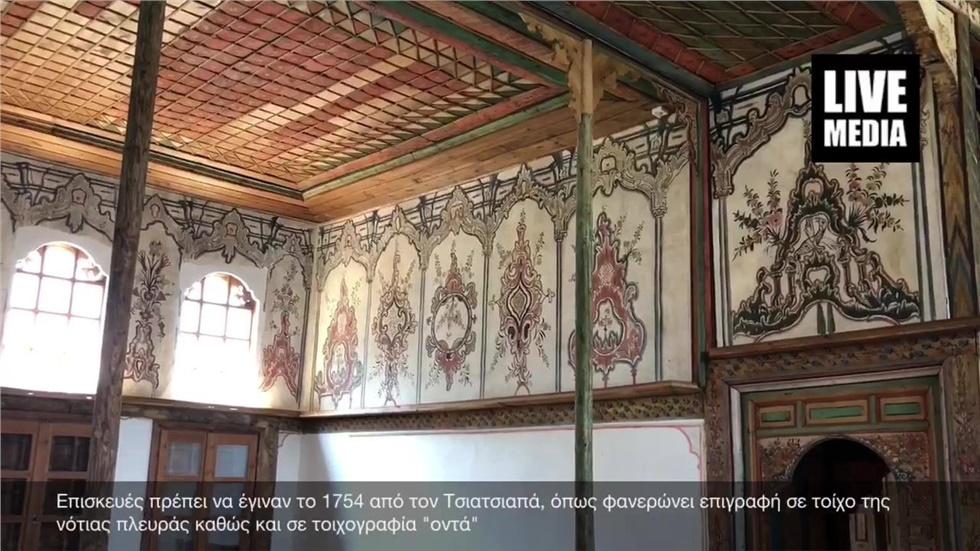 Αρχοντικό Τσιατσιαπά - Καστοριά  Κατασκευάστηκε στις αρχές του...