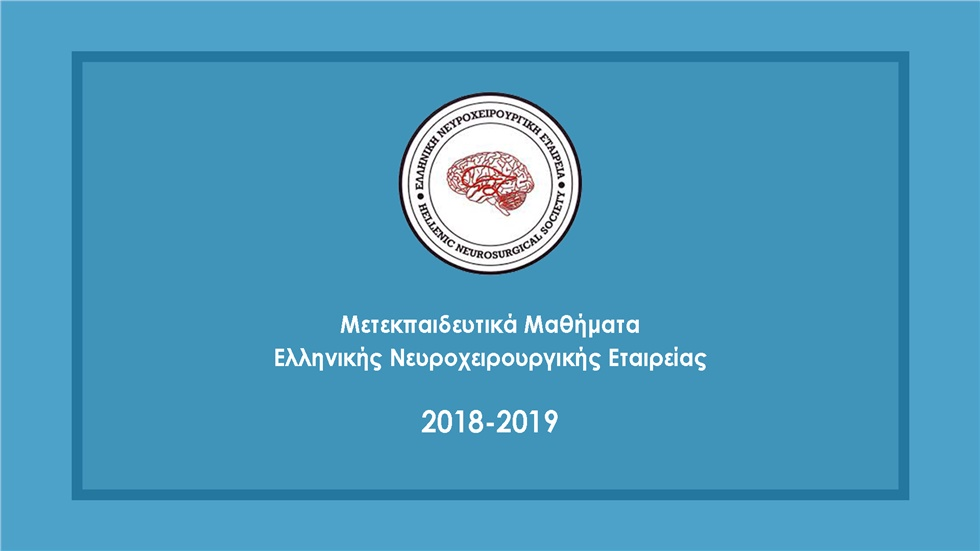 Courses | ENXE | Post educational lessons 2018 - 2019