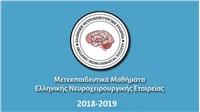 Συγγενείς Παθήσεις ΚΝΣ / ΕΝΧΕ | Μετεκπαιδευτικά Μαθήματα 2018-2019