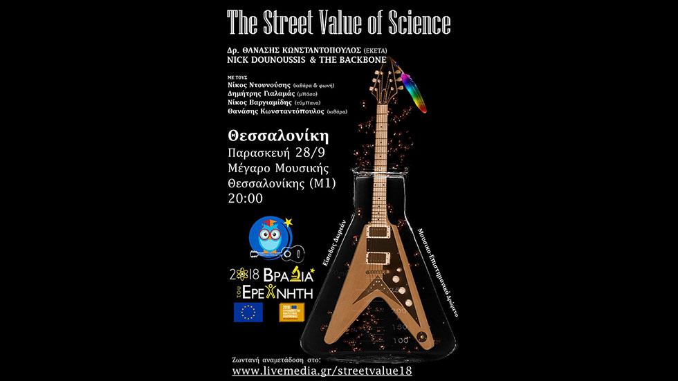 Culture | «The Street Value of Science» | Βραδιά του Ερευνητή