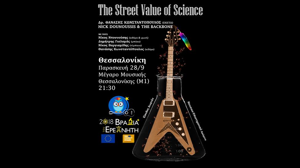 «The Street Value of Science» | Βραδιά του Ερευνητή