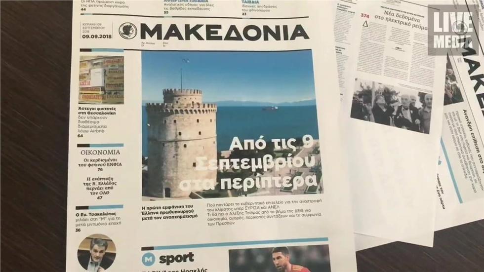Η εφημερίδα «Μακεδονία» ξανά στα περίπτερα  Με αφορμή την επάνοδο...