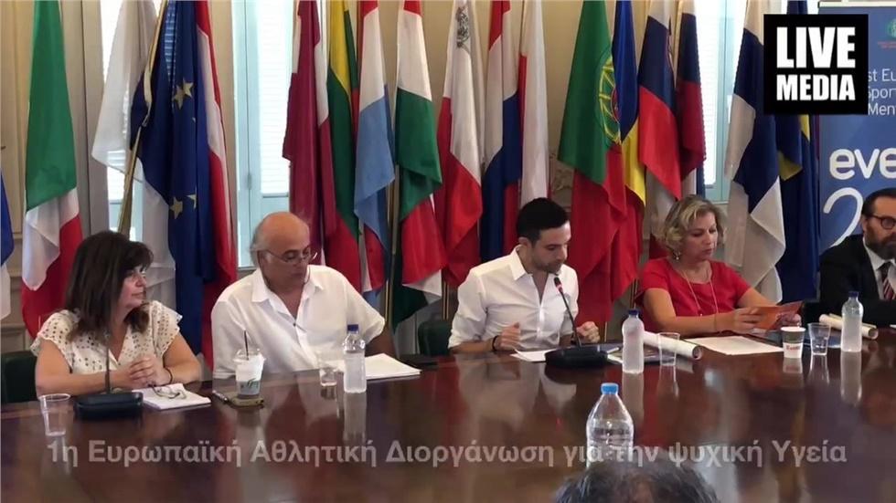 Συνέντευξη Τύπου της 1ης Ευρωπαϊκής Αθλητικής Διοργάνωσης για...