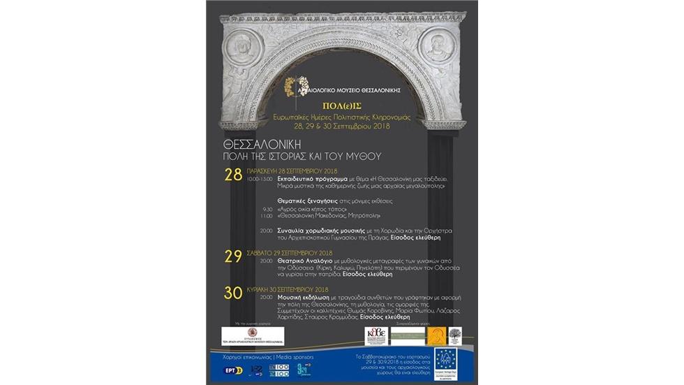 Ευρωπαϊκές Ημέρες Πολιτιστικής Κληρονομιάς 2018 στο Αρχαιολογικό...