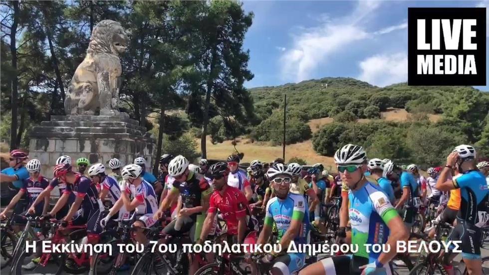 Από την Αμφίπολη ξεκίνησαν οι ποδηλάτες του 7ου Διεθνές Ποδηλατικού...