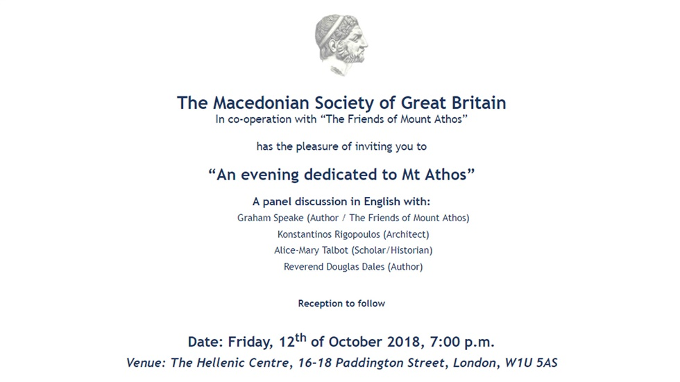 "Events | ""An evening dedicated to Mt Athos"""