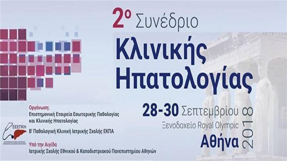 2o Συνέδριο Κλινικής Ηπατολογίας
