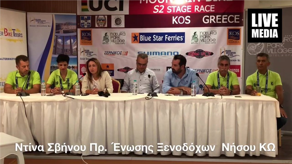 Sport Events | Η Συνέντευξη Τύπου του UCI MOUNTAIN BIKE S2 stage Race KOS GREECE # livemedianew...