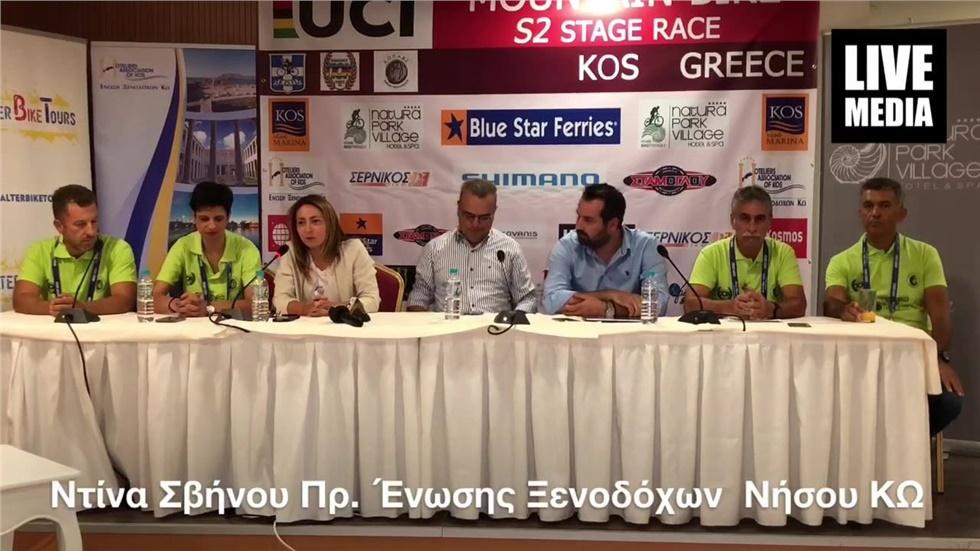 Η Συνέντευξη Τύπου του UCI MOUNTAIN BIKE S2 stage Race KOS GREECE...