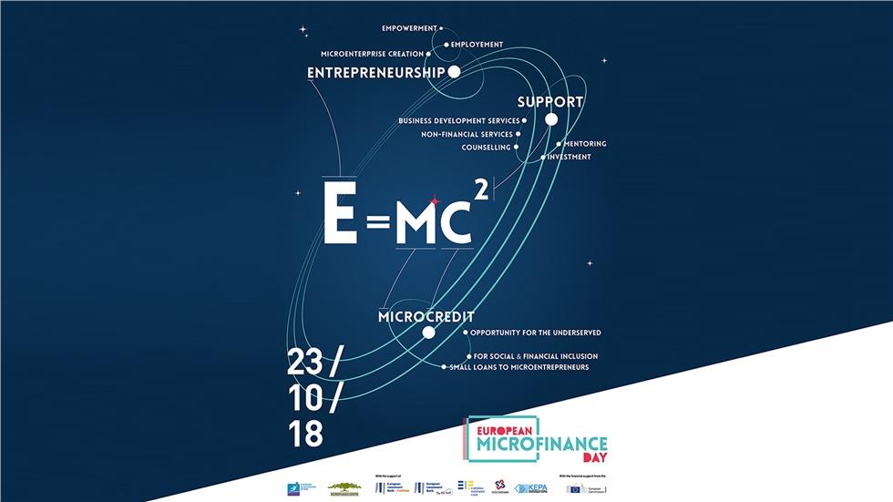4η Ευρωπαϊκή Ημέρα ΜικροΧρηματοδοτήσεων